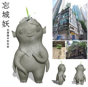 忘城妖 - 石屎隙中的生命  Monster of Forgotten the City -Life between the Concrete Crack  Event : Ngong Ping 360 and Animation film Organisation : Very Hong Kong Directed by Raman Hui 許誠毅 Designed by Mr.Hammers Stefan Chui
