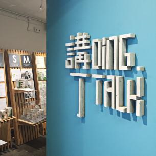 Ding Talk - Logo Design and Signage Works