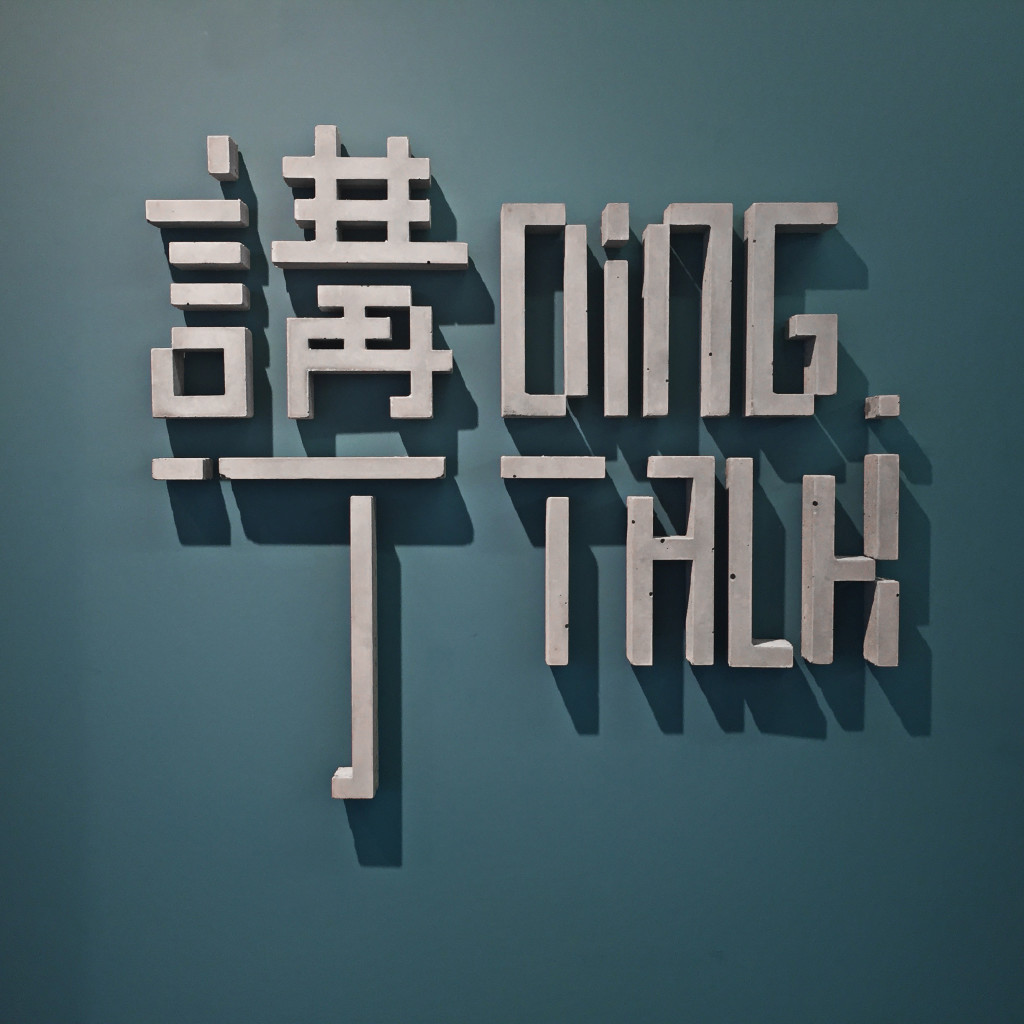 Ding talk A 3