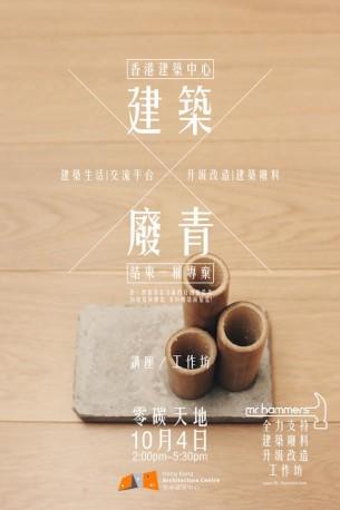Mr.Hammers X beyondarchitecture.hk 齊來 泥竹深陷,為廢物升級改造工作坊再升級,注入新元素! 10月4號,零碳天地 ! 名額有限,快啲報名 !  Event : Beyond Architecture hk workshop : Mr. Hammers Organized by Hong Kong Architecture Centre